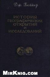 Книга История географических открытий и исследований