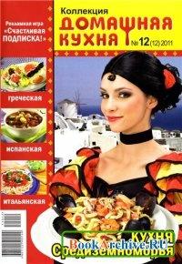Коллекция Домашняя кухня № 12 2011. Кухня Средиземноморья.
