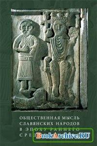 Книга Общественная мысль славянских народов в эпоху раннего средневековья.