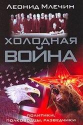 Книга Холодная война. Политики, полководцы, разведчики