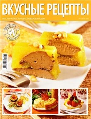 Журнал Вкусные рецепты № 7 2011