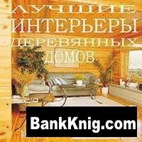 Журнал Лучшие интерьеры деревянных домов. Выпуск 1