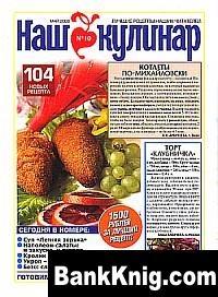 """Журнал """"Наш кулинар"""" № 10.2008"""