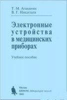 Книга Агаханян Т.М. - Электронные приборы в медицине