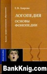 Книга Логопедия. Основы фонопедии