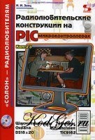 Книга Радиолюбительские конструкции на PIC-микроконтроллерах. Книга 3