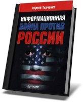 Книга Информационная война против России. Ткаченко С. В.
