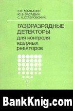 Книга Газоразрядные детекторы для контроля ядерных реакторов