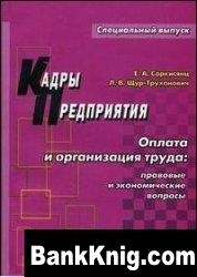 Книга Кадры предприятия. Оплата и организация труда