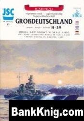 Книга JSC075 Grossdeutschland
