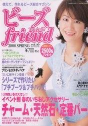 Журнал Beads friend №10  2006
