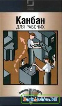 Книга Канбан для рабочих.