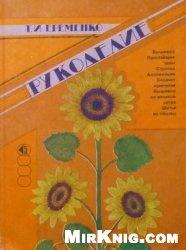 Книга Рукоделие. Еременко Т. И.