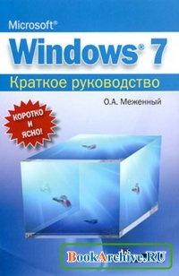 Книга Microsoft Windows 7. Краткое руководство.