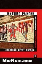 Книга Свастика, крест, звезда. Произведение искусства в эпоху управляемой демократии