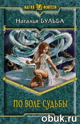 Книга Бульба Наталья. По воле судьбы