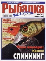 Журнал Рыбалка на Руси № 5 2010