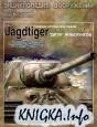 """Книга Тяжелый истребитель танков Jagdtiger. """"Дитя"""" Нибелунгов"""