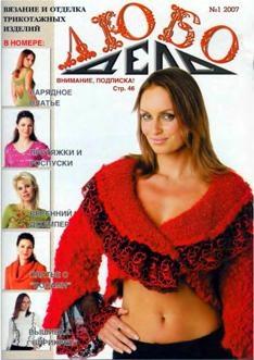 Журнал Журнал Любо дело 2007 №1