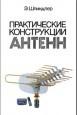 Практические конструкции антенн