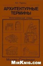 Книга Архитектурные термины: Иллюстрированный словарь