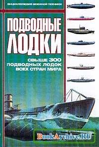Книга Подводные лодки. Свыше 300 подводных лодок всех стран мира [Энциклопедия военной техники]