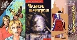 Книга Собрание книг  Джозефина Тэй