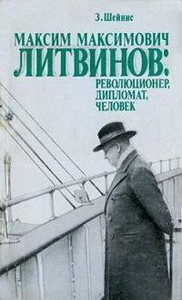 Книга Максим Максимович Литвинов: революционер, дипломат, человек