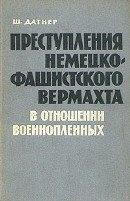 Книга Преступления немецко-фашистского вермахта в отношении военнопленных