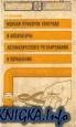 Книга Монтаж приборов контроля и аппаратуры автоматического регулирования и