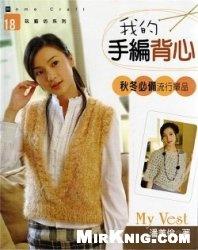 Журнал Home Craft №18. My Vest