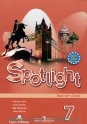 Книга Английский язык Spotlight 7  Teacher's Book 7 класс Книга для учителя Ваулина Ю. Е. с ответами к учебнику