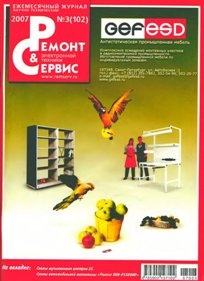 Журнал Ремонт и сервис №3, 2007