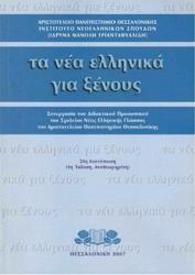 Аудиокнига Новогреческий для иностранцев
