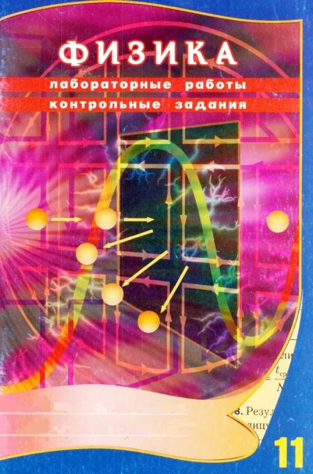 Решебник К Физике Лабораторные И Контрольные Работы 8 Класс