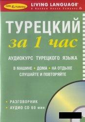 Аудиокнига Турецкий за 1 час. Аудиокурс турецкого языка