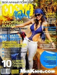 Журнал Cosmo Магия ( июль - август 2009 )