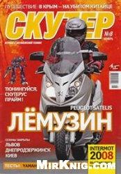 Журнал Скутер №8(ноябрь) 2008