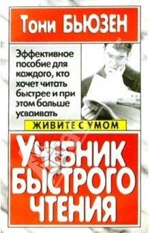 Книга Учебник быстрого чтения