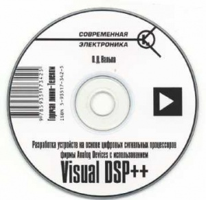 Книга Компакт диск к книге