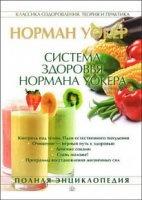 Книга Система здоровья Нормана Уокера