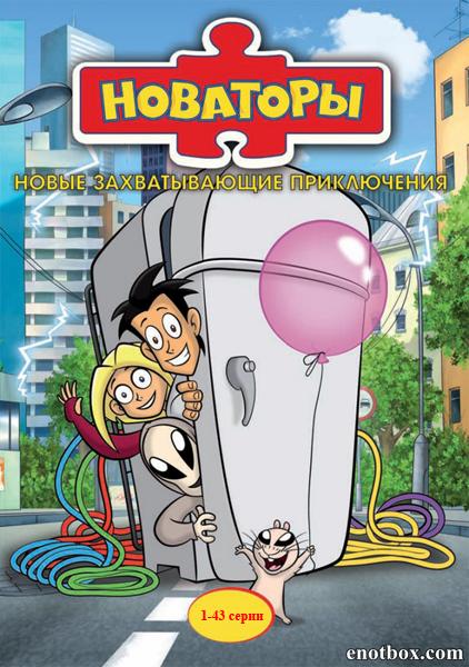 Новаторы (1-43 серии) / 2011-2014 / РУ / DVDRip