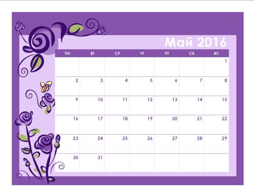 май 2016 цветной календарь