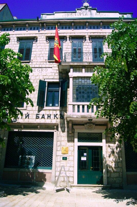 Черногорский банк (музей денег)