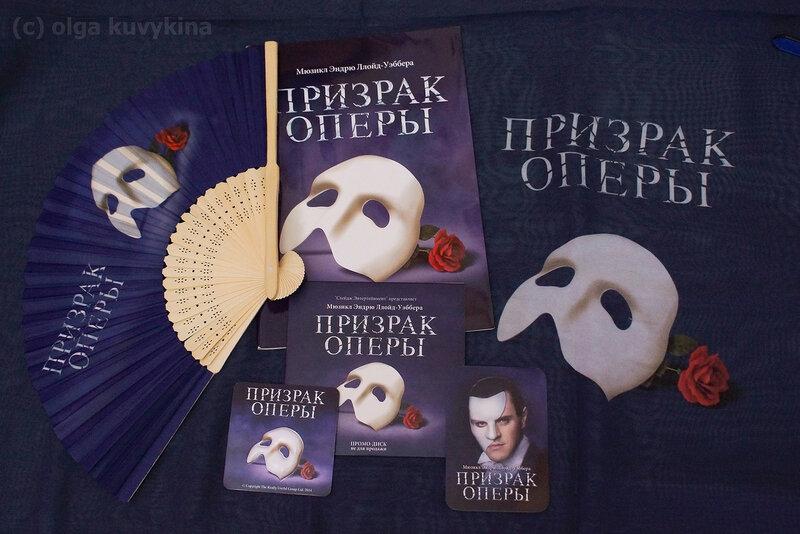 Призрак оперы, сувениры