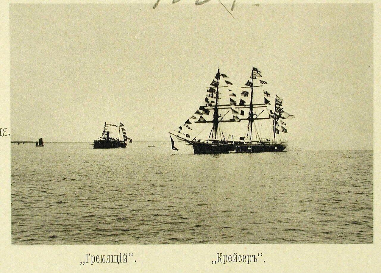 93. Канонерская лодка Гремящий и крейсер II-го ранга Крейсер (справа), украшенные флагами, на рейде