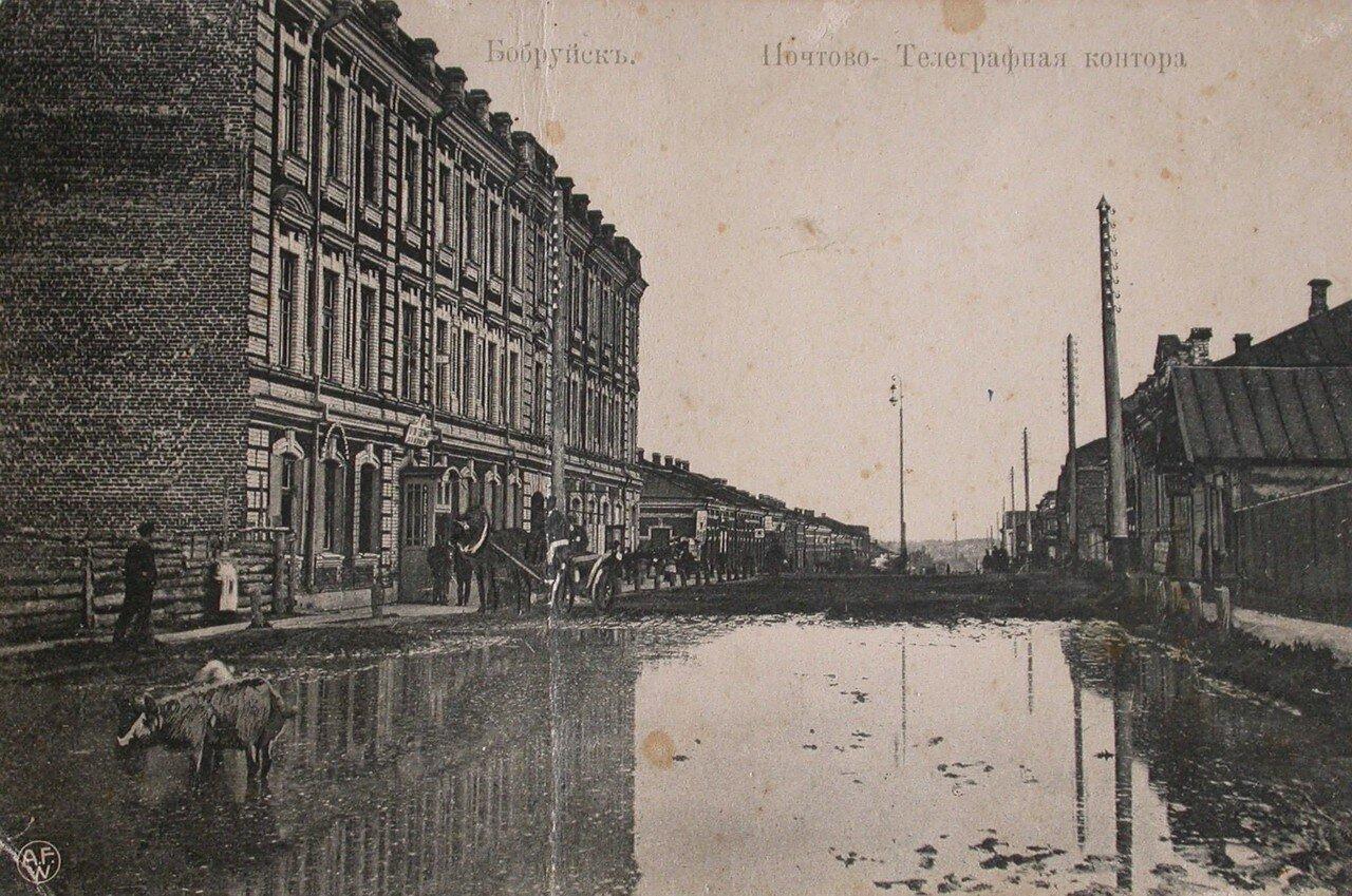 Почтово-телеграфская контора