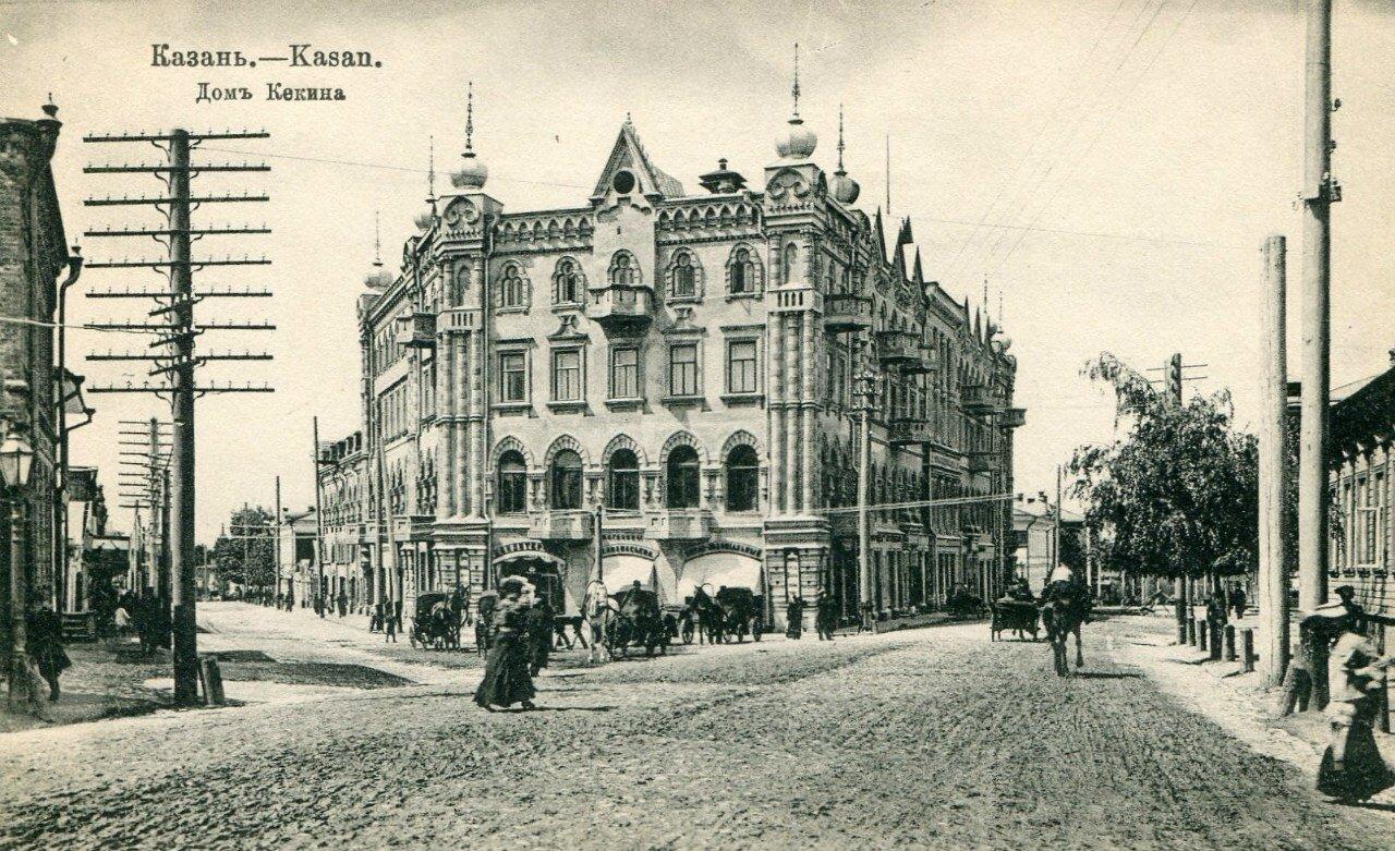 Дом Кекина