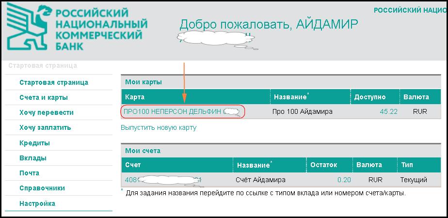 Расчетная карта Ульяновск