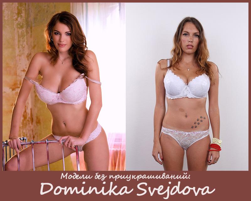 Чешская модель Dominika Svejdova без фотошопа